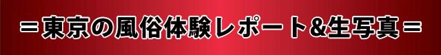 =東京の風俗体験レポート&生写真=